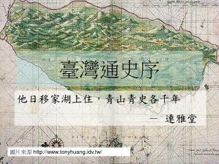 臺灣通史序