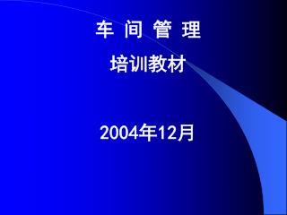 车 间 管 理 培训教材 2004 年 12 月