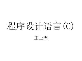 程序设计语言 (C)