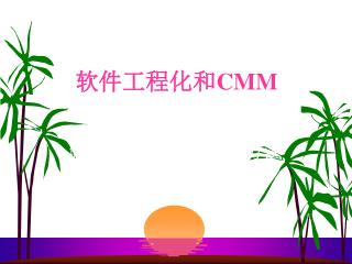 软件工程化和 CMM