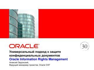 Универсальный подход к защите конфиденциальных документов Oracle Information Rights Management
