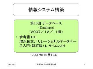 第 10 回 データベース ( Database) (2007/12/11版)