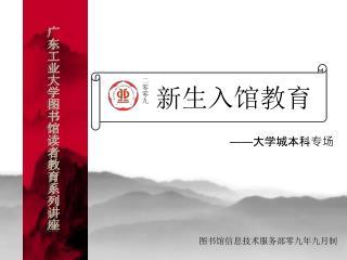 广东工业大学图书馆读者教育系列讲座