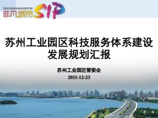 苏州工业园区管委会