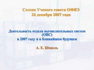 Сессия Ученого совета ОФВЭ 26 декабря 2007 года