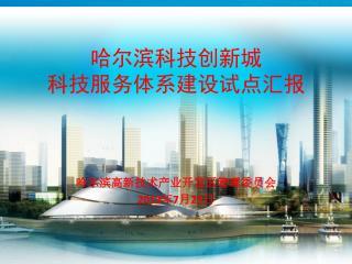 哈尔滨科技创新城 科技服务体系建设试点汇报