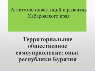 Агентство инвестиций и развития Хабаровского края