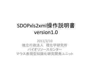 SDOPxls2xml 操作説明書 version1.0