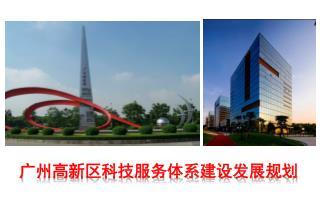 广州高新区科技服务体系建设发展规划