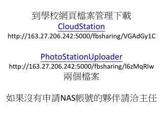 一、要安裝檔案同步請先開啟 CloudStation ,依下列步驟執行安裝