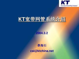 KT 宽带 网管系统介绍