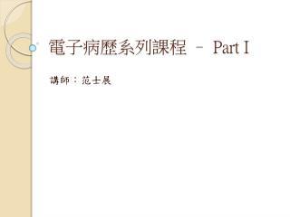 電子病歷系列 課程 – Part I