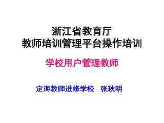 浙江省教育厅 教师培训管理平台操作培训