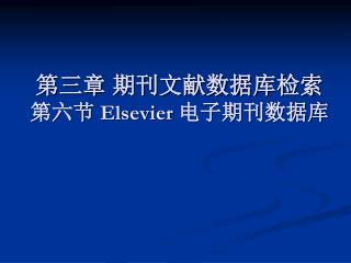 第三章 期刊文献数据库检索 第六节 Elsevier 电子期刊数据库