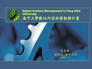 Digital Content Management in Feng Chia University 逢甲大學數位內容經營服務計畫