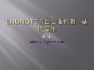 EndNote 書目管理軟體 --- 基礎操作