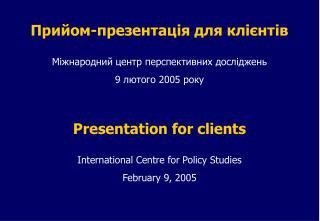 Прийом-презентація для клієнтів