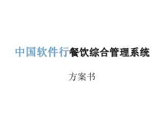 中国软件行 餐饮综合管理系统