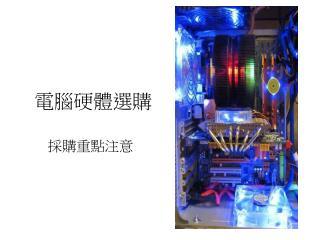 電腦硬體選購