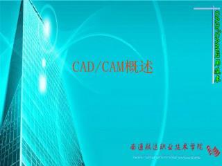 CAD/CAM 概述