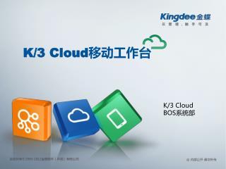 K/3 Cloud 移动工作台