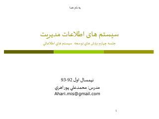 سيستم های اطلاعات مديريت جلسه چهارم-روش هاي توسعه سيستم هاي اطلاعاتي