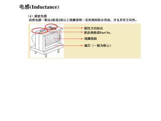 (4)滤波电感 该类电感一般由2组或2组以上线圈按照一定的规则组合而成,并且具有方向性。