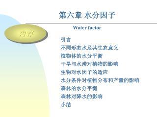 第六章 水分因子 Water factor