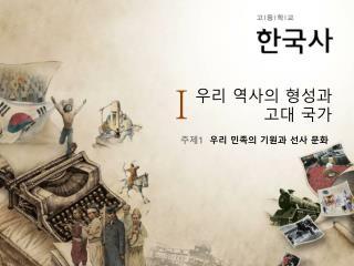 우리 역사의 형성과 고대 국가
