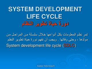SYSTEM DEVELOPMENT LIFE CYCLE دورة حياة تطوير النظام