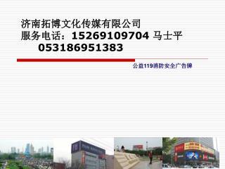 济南拓博文化传媒有限公司 服务电话:15269109704 马士平 053186951383