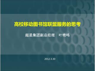 高校移动图书馆联盟服务的思考 超星集团副总经理 叶艳鸣