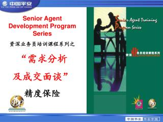 "Senior Agent Development Program Series 资深业务员培训课程系列之 ""需求分析 及成交面谈"" 精度保险"