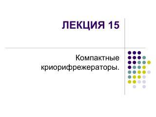 ЛЕКЦИЯ 15