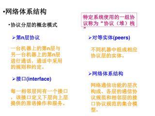 每一相邻层间有一个接口,该接口定义下层向上层提供的原语操作和服务。