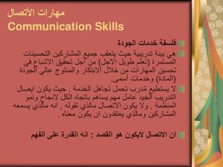 مهارات الأتصال Communication Skills