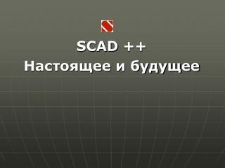 SCAD ++ Настоящее и будущее