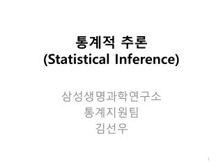 통계적 추론 (Statistical Inference)