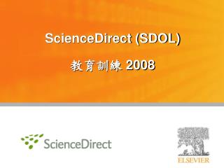 ScienceDirect (SDOL) 教育訓練 200 8