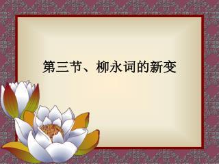 第三节、柳永词的新变