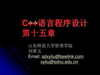 C++ 语言程序设计 第十五章