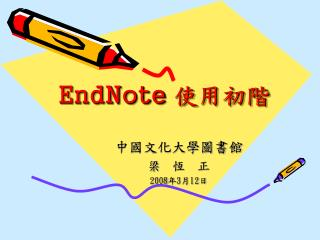 EndNote 使用初階