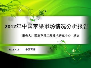 2012 年中国苹果市场情况分析报告