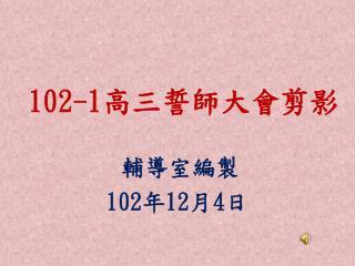 102-1 高三誓師大會剪影
