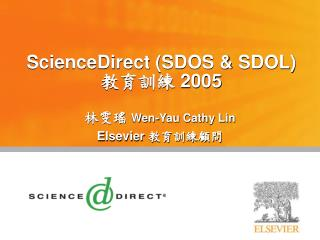ScienceDirect (SDOS & SDOL) 教育訓練 200 5