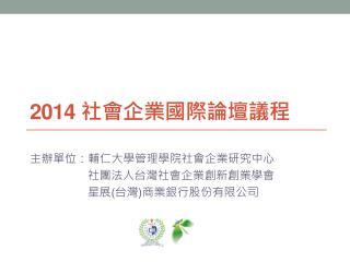 2014 社會 企業國際 論壇 議程