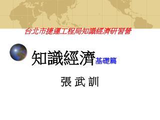 台北市捷運工程局知識經濟研習營