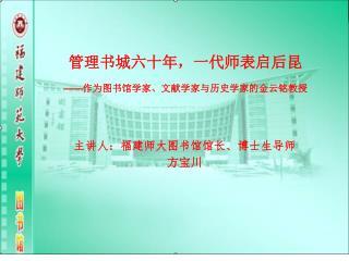 管理书城六十年,一代师表启后昆 —— 作为图书馆学家、文献学家与历史学家的金云铭教授
