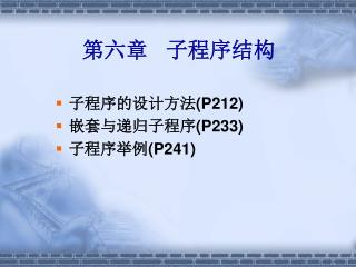 第六章 子程序结构