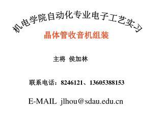 联系电话: 8246121 、 13605388153